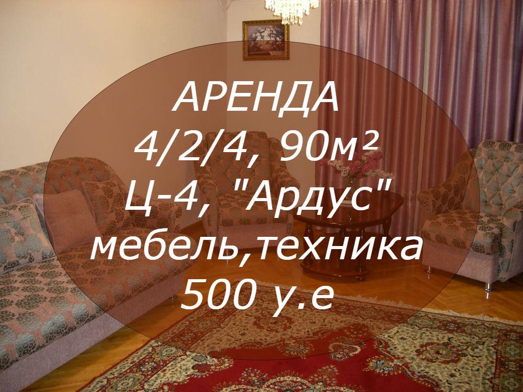 Домашняя аренда квартиры в центре Ташкента!