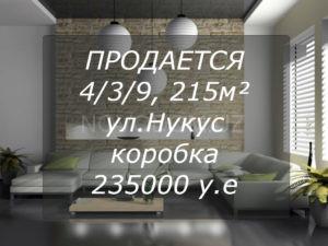Продается квартира 4/3/4 в новостройке ул.Нукус Ташкент
