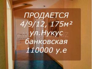 Продается квартира 4/9/12 ул.Нукус Ташкент