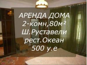 Аренда дома 2 комн ул.Ш.Руставели Ташкент