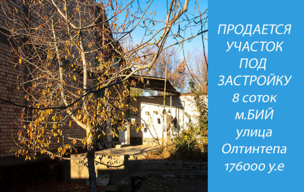 Продажа участка 8 соток на ул.Олтинтепа Ташкент