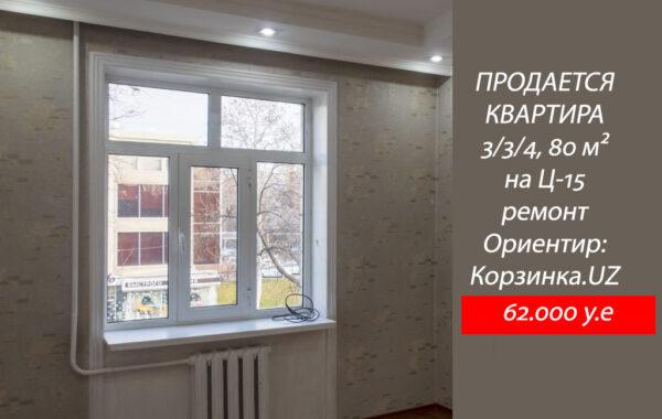 Купить квартиру 3/3/4 на Ц-15 в Ташкенте