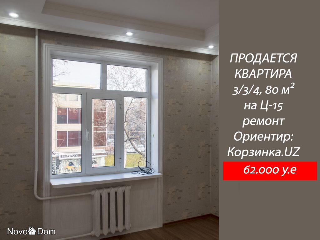 Купить 3-комнатную квартиру на Ц-15 в Ташкенте