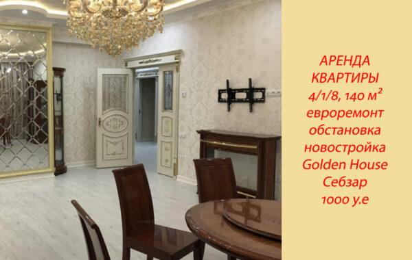 Аренда квартиры 4/1/8 в новостройке Golden House на Себзаре в Ташкенте