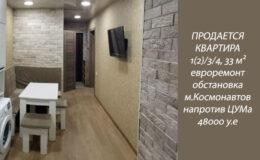 kupit-1-komnatnuyu-kvartiru-s-mebelyu-na-m-kosmonavtov-v-tashkente