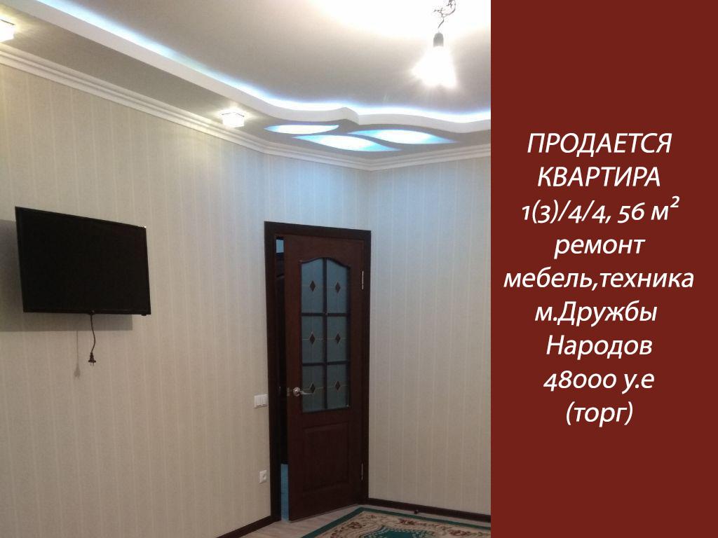 Компактная квартира для молодой семьи!