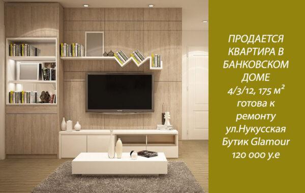 Купить 4-комнатную квартиру в Банковском доме на ул.Нукусская в Ташкенте