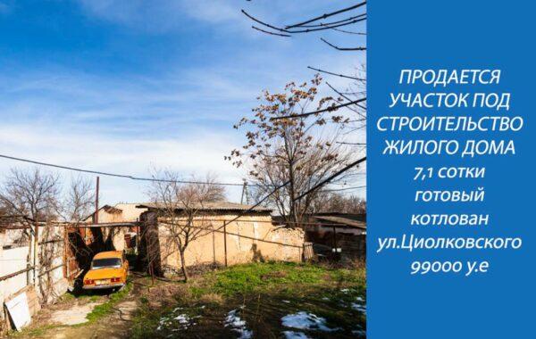 Купить участок под застройку на ул.Циолковского в Ташкенте