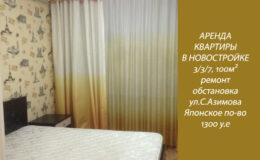 snyat_v_arendu_3_komnatnuyu_kvartiru