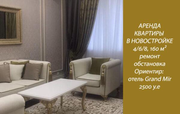 Аренда квартиры 4/6/8 на ул. Кунаева в Ташкенте