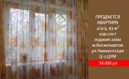 kupit-2-komnatnuyu-kvartiru-na-m-kosmonavtov-c-7-v-tashkente