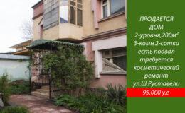 kupit-dom-4-komn-3-sotki-na-ul-sh-rustaveli-v-tashkente.