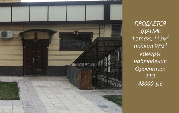 Купить коммерческое здание на ТТЗ в Ташкенте