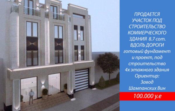 Купить участок под строительство коммерческого здания возле Завода Шампанских Вин в Ташкенте
