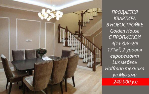Купить двухуровневую 4-комнатную квартиру по ул.Мукими в Ташкенте