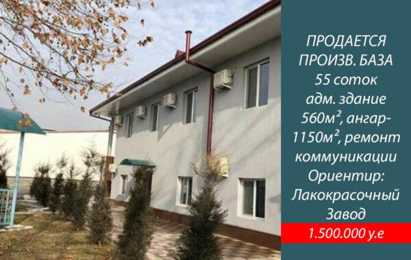 Купить производственную базу в Мирзо-Улугбекском районе в Ташкенте