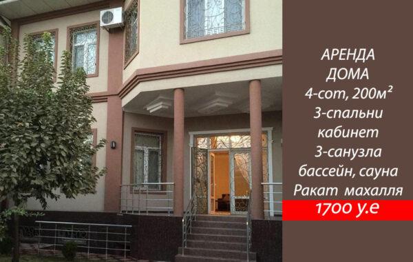 Снять в аренду дом в махалле Ракат в Ташкенте