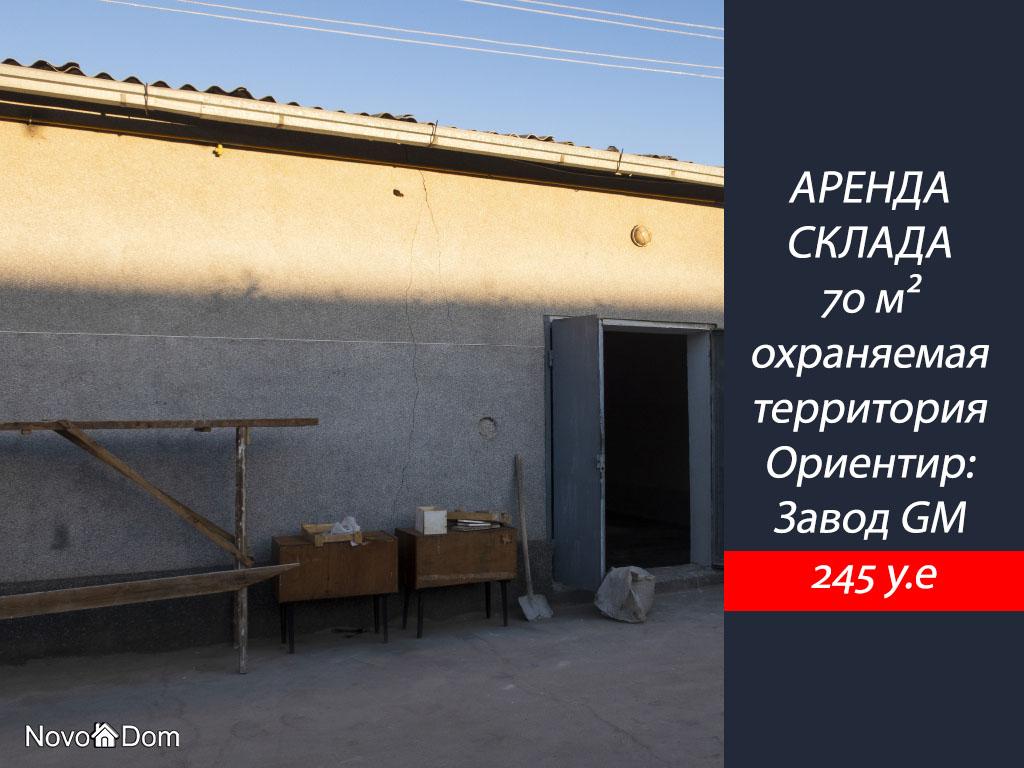 Снять в аренду склад в Сергели в Ташкенте