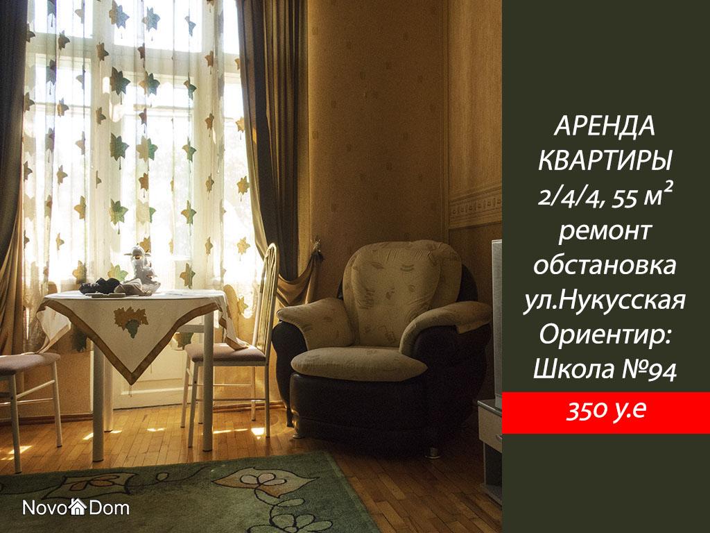 Снять в аренду 2-комнатную квартиру на ул.Нукусская в Ташкенте