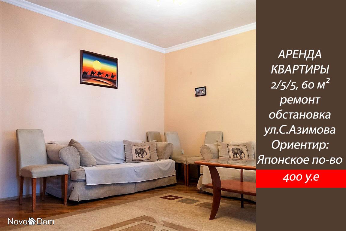 Снять в аренду 2-комнатную квартиру на ул.Садыка Азимова в Ташкенте