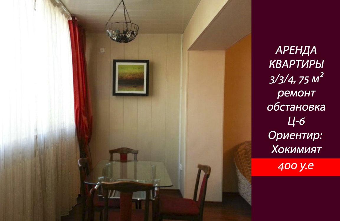 Снять в аренду 3-комнатную квартиру на Ц-6 в Ташкенте