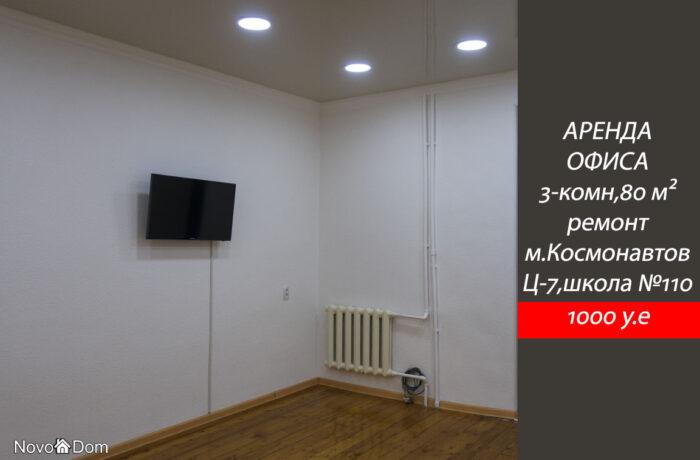 Снять в аренду помещение под офис на м.Космонавтов в Ташкенте