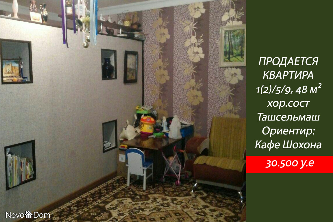 Купить 1(2)-комнатную квартиру на Ташсельмаше в Ташкенте