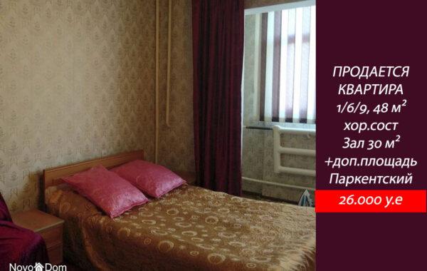 Купить 1-комнатную квартиру на Паркентском в Ташкенте