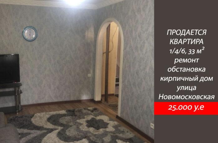 Купить 1-комнатную квартиру на ул.Новомосковская в Ташкенте