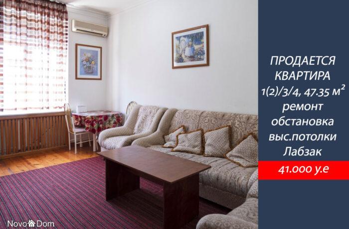 Купить 1-комнатную квартиру на Лабзаке в Ташкенте