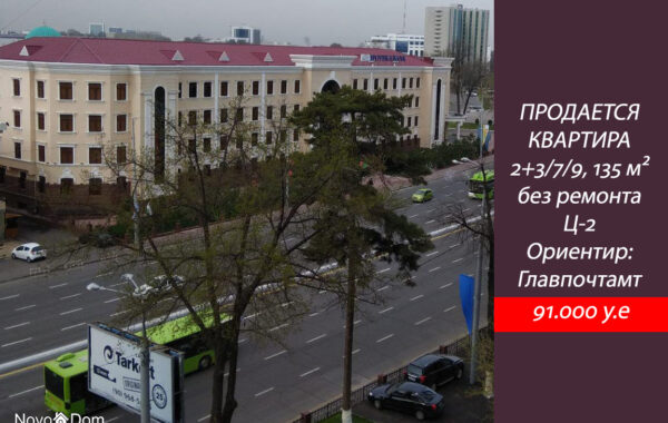 Купить 2+3-комнатную квартиру на Ц-2 в Ташкенте