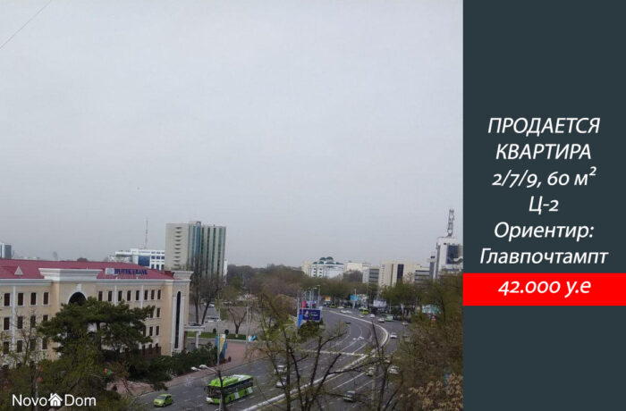Купить 2-комнатную квартиру на Ц-2 в Ташкенте