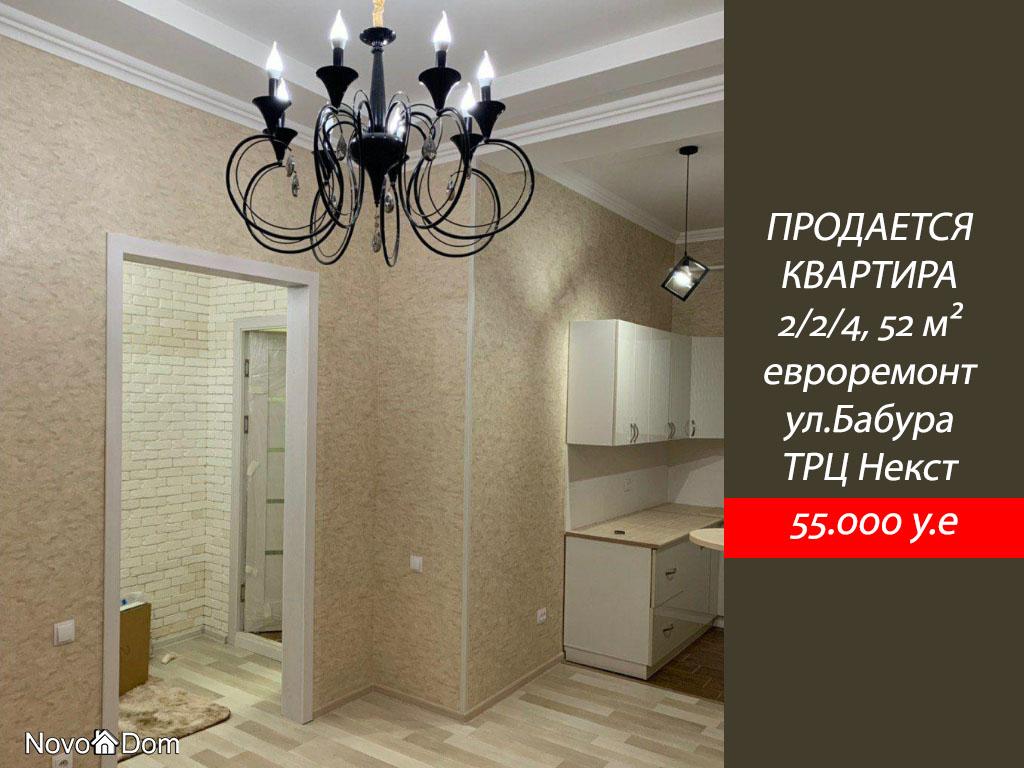 Купить 2-комнатную квартиру на ул.Бабура ТРЦ Некст в Ташкенте