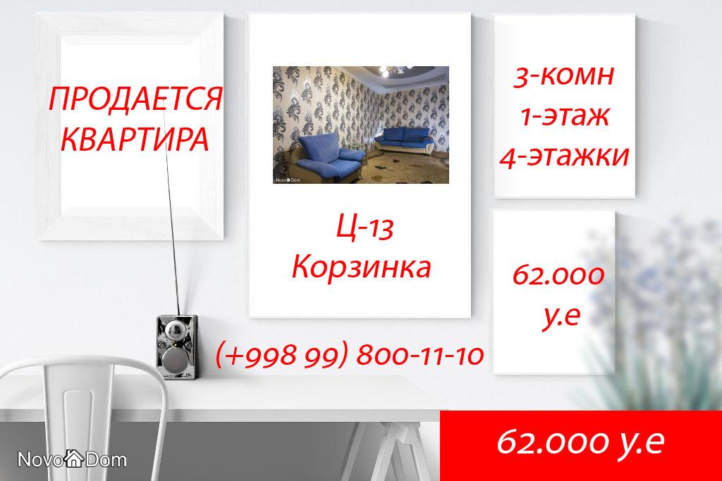 Купить 3-комнатную квартиру на Ц-13 в Ташкенте