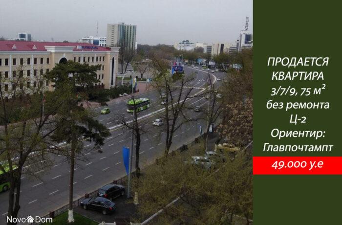 Купить 3-комнатную квартиру на Ц-2 в Ташкенте