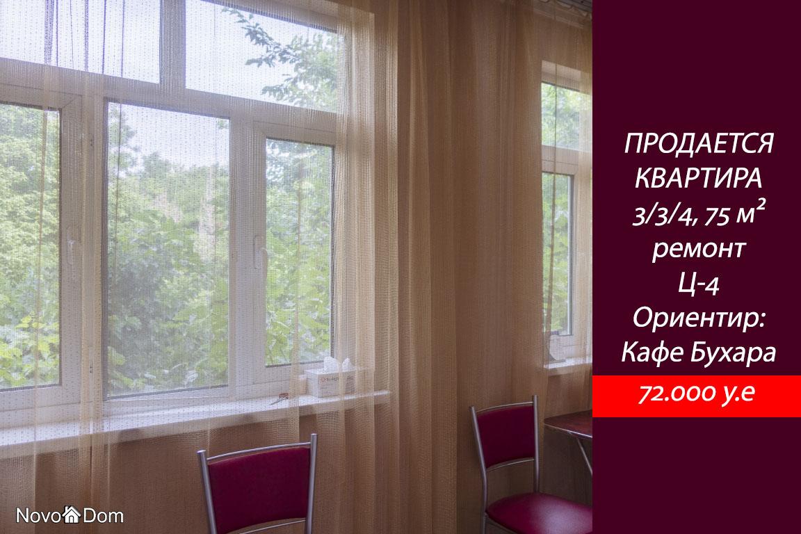 Купить 3-комнатную квартиру на Ц-4 в Ташкенте