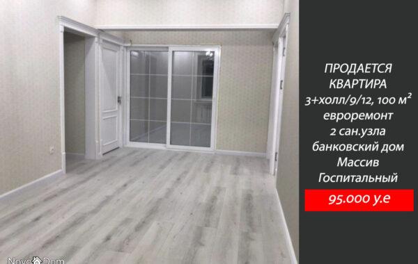 Купить 3-комнатную квартиру на массиве Госпитальный в Ташкенте