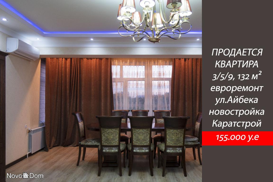 Купить 3-комнатную квартиру в новостройке на ул.Айбека в Ташкенте