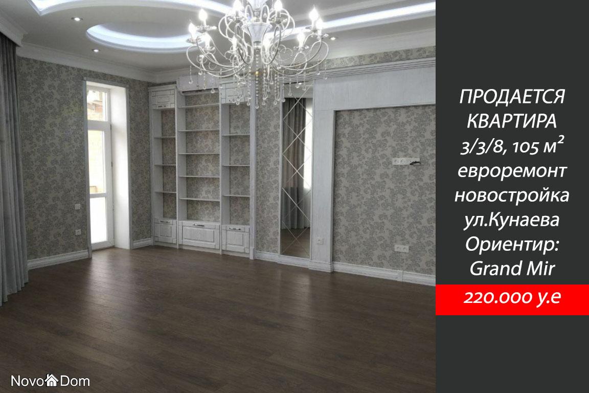 Купить 3-комнатную квартиру в новостройке на ул.Кунаева в Ташкенте
