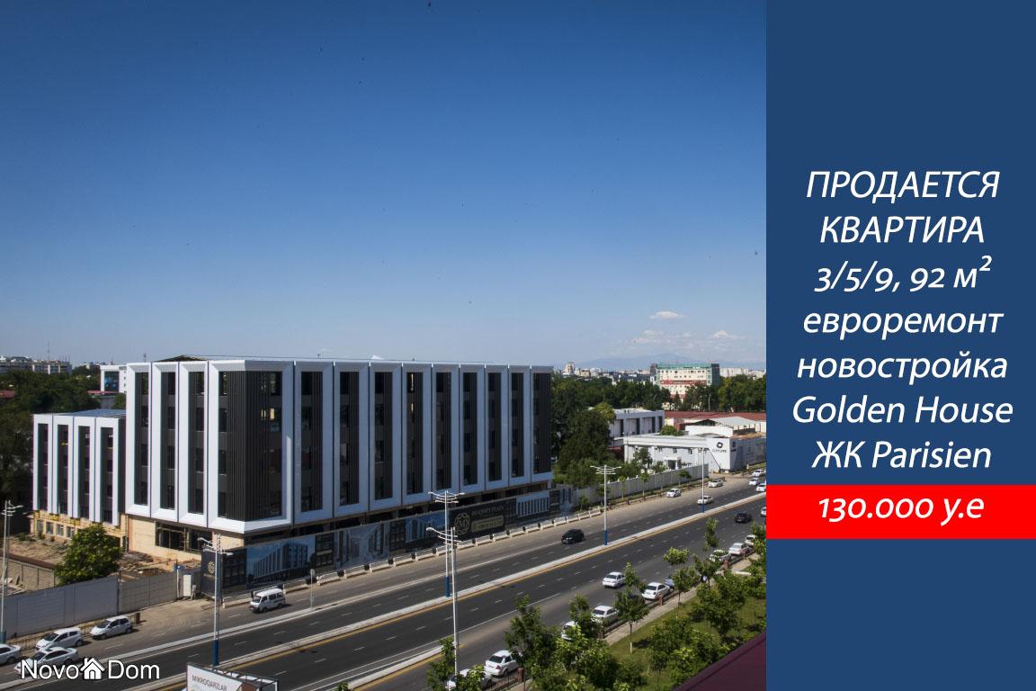 Купить 3-комнатную квартиру в новостройке ЖК Parisien в Ташкенте