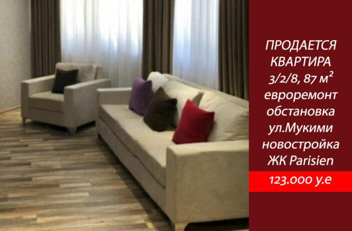 Купить 3-комнатную квартиру в новостройке от Golden House ЖК Parisien в Ташкенте
