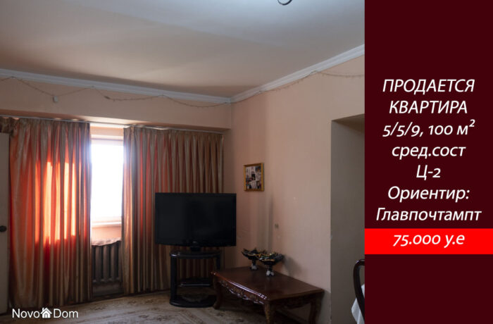 Купить 5-комнатную квартиру на Ц-2 в Ташкенте