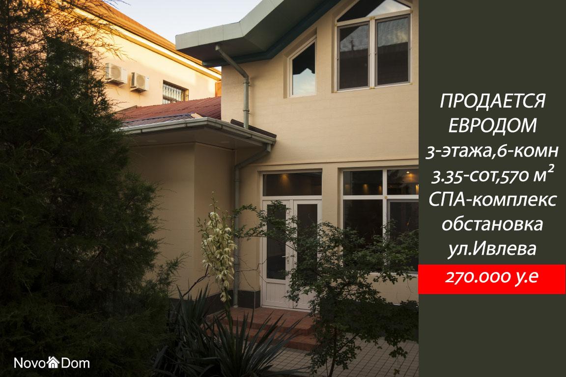 Купить Дом на ул.Ивлева в Ташкенте