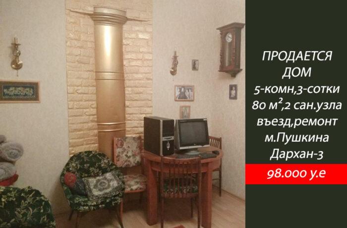 Купить дом 5-комнат 3-сотки на м.Пушкина,Дархан-3 в Ташкенте