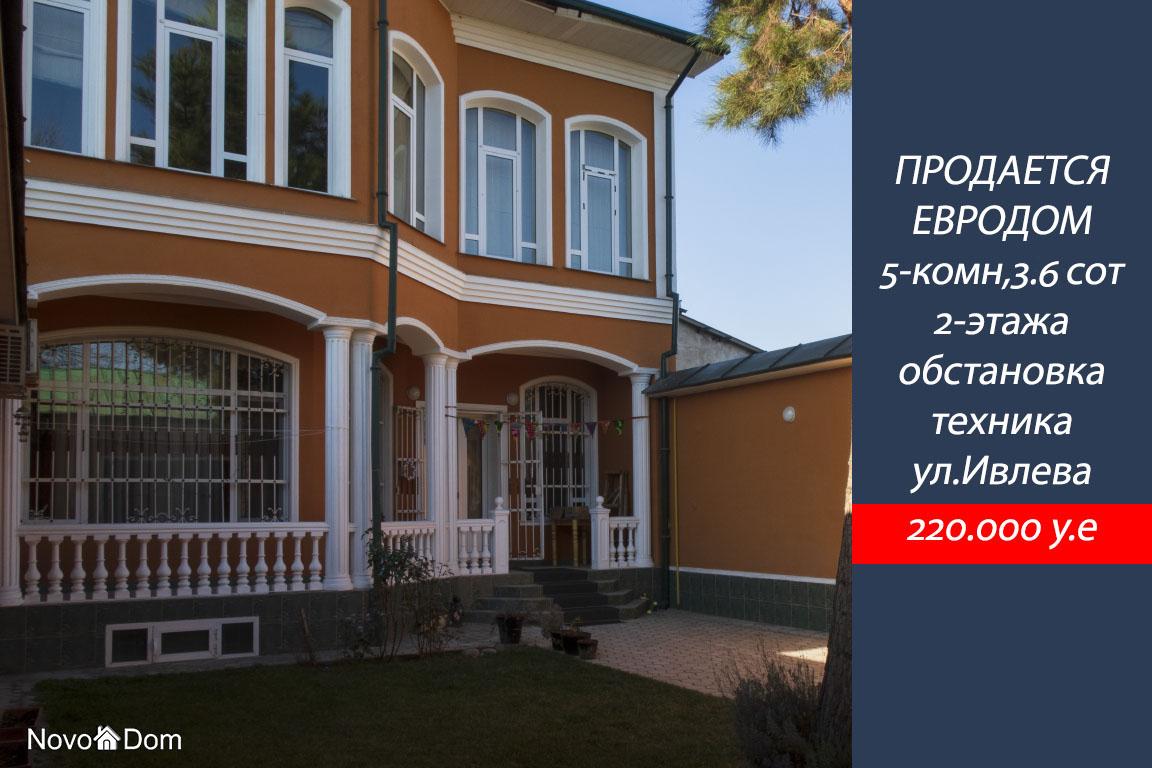 Купить евродом 5-комнат 2-этажа на ул.Ивлева в Ташкенте