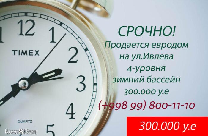 Купить евродом 5-комнат 4-уровня на ул.Ивлева в Ташкенте
