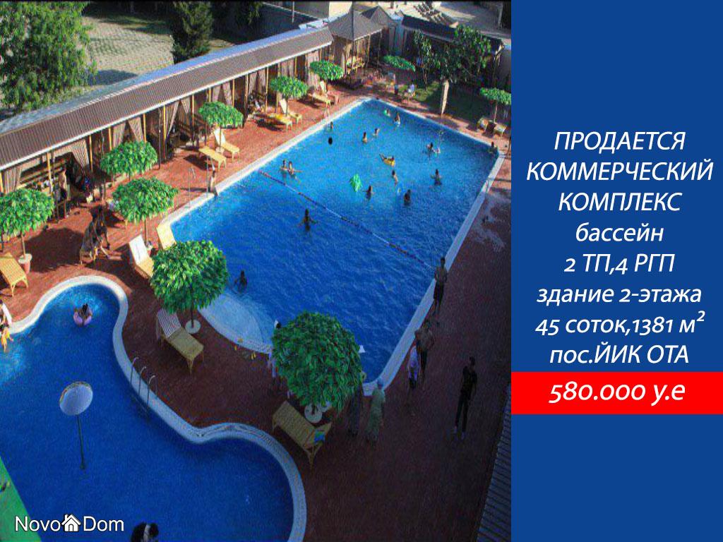 Купить водно-развлекательный коммерческий комплекс 45 соток в Бектемирском районе в Ташкенте