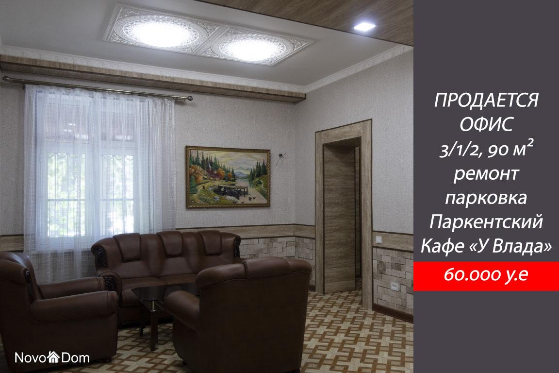 Купить офисное помещение на Паркентском в Ташкенте