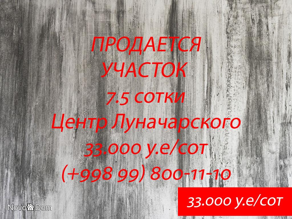 Купить участок 7.5 сотки в Мирзо-Улугбекском районе в Ташкенте