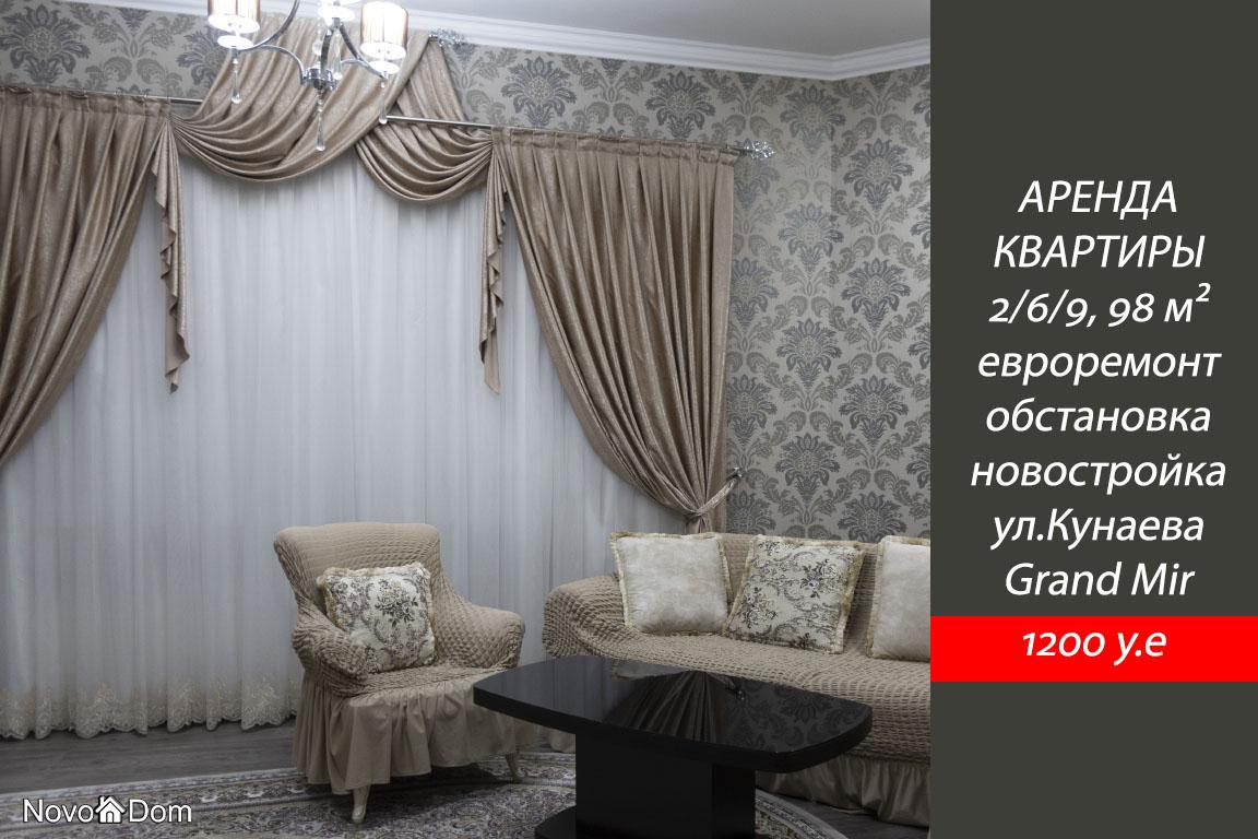 Снять в аренду 2-комнатную квартиру в новостройке около отеля Grand Mir в Ташкенте